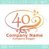 数字40,リーフ,幸運のイメージのロゴマークデザインです。