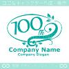 100周年記念,リーフ,幸運のイメージのロゴマークデザインです。