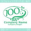 数字100,リーフ,幸運のイメージのロゴマークデザインです。