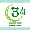 数字3,リーフ,ユニークのイメージのロゴマークデザインです。