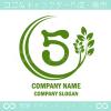 数字5,リーフ,ユニークのイメージのロゴマークデザインです。