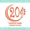 数字20,リーフ,ユニークのイメージのロゴマークデザインです。