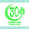 数字30,リーフ,ユニークのイメージのロゴマークデザインです。
