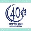 数字40,リーフ,ユニークのイメージのロゴマークデザインです。