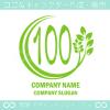 数字100,リーフ,ユニークのイメージのロゴマークデザインです。