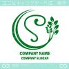 S文字,リーフ,ユニークなイメージのロゴマークデザインです。