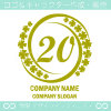 数字20,四葉のクローバー,幸運をモチーフのロゴマークデザイン