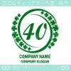 数字40,四葉のクローバー,幸運をモチーフのロゴマークデザイン