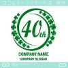 40周年記念,ラッキー,四葉のクローバーのロゴマークデザインです。