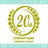 20周年記念,ラッキー,四葉のクローバーのロゴマークデザインです。