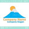 太陽,富士山のイメージのロゴマークデザインです。