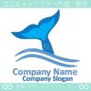 クジラ,尾イメージのロゴマークデザインです。