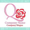 文字Q,ローズ,バラ,花をイメージしたデザインです。