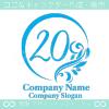 数字20,ムーン,グリーン,優美なイメージのロゴデザインです。