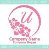 U文字,沖縄,ハイビスカスをイメージしたロゴマークデザイン