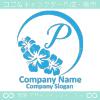 P文字,ハイビスカス,南国をイメージしたロゴマークデザインです。