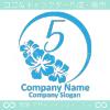 数字5,ハイビスカス,トロピカルをイメージしたロゴマークデザイン