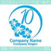 数字10,ハイビスカス,トロピカルをイメージしたロゴマークデザイン