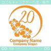数字20,琉球王国,ハイビスカスをイメージしたロゴマークデザイン