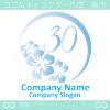 数字30,琉球王国,ハイビスカスをイメージしたロゴマークデザイン