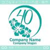 数字40,琉球王国,ハイビスカスをイメージしたロゴマークデザイン