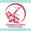 Z文字,ハイビスカス,南国をイメージしたロゴマークデザイン