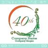 40周年記念、中世ヨーロッパのイメージのロゴマークデザインです。