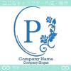 P文字、薔薇、鏡、花、魅力的なイメージのロゴマークデザインです。