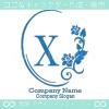 X文字、薔薇、ミラー、ヨーロッパのイメージのロゴマークデザイン。