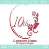 10周年記念、鏡、薔薇、魅了をイメージしたロゴマークデザインです。