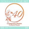 数字40、太陽、リーフ、魅力的なイメージのロゴマークデザインです。