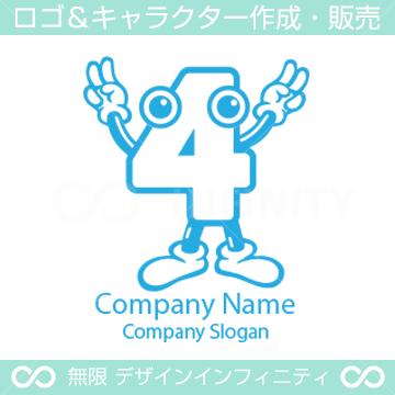 数字4のキャラクターのロゴマークデザインです。